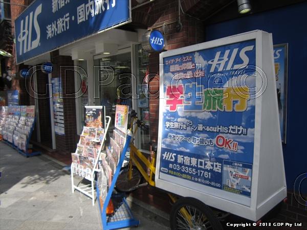 エイチアイエスの学生旅行の告知!お店の前に置いてあるだけでも目立ちます