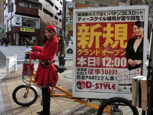 D-STYLE様のアドクルプラス 自転車広告ではありません。