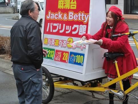 Jack&Betty様のアドクルプラス 自転車広告ではありません。