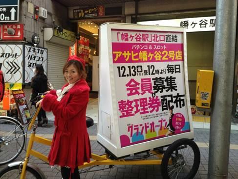 アサヒ様のアドクルプラス 自転車広告ではありません。