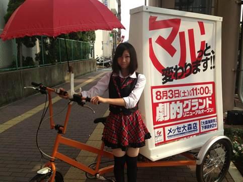 メッセ様のアドクルプラス 自転車広告ではありません。