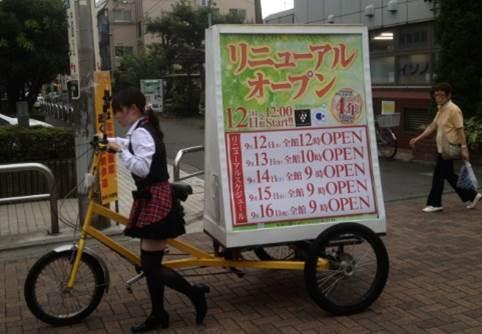 ベリーヴェリー様のアドクルプラス 自転車広告ではありません。
